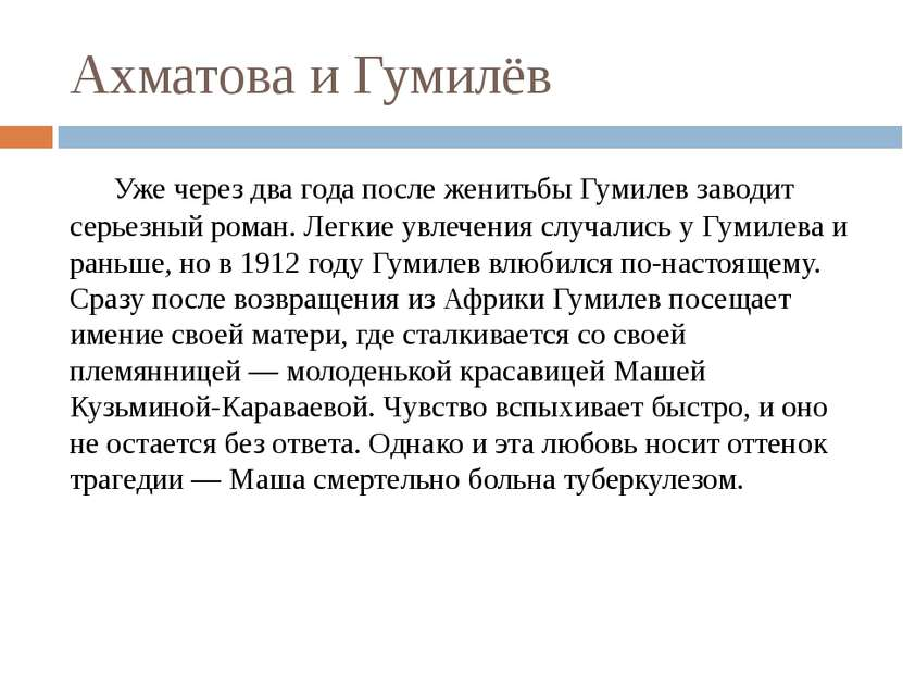 Ахматова и Гумилёв Уже через два года после женитьбы Гумилев заводит серьезны...