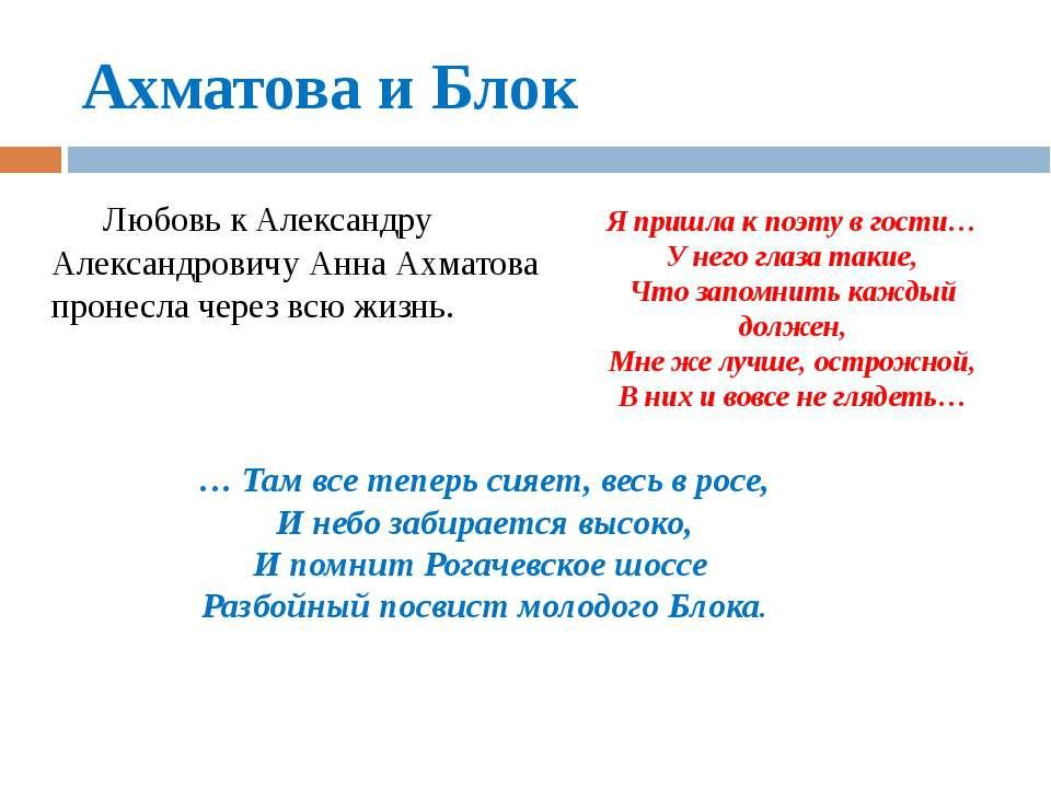 Ахматова и Блок Любовь к Александру Александровичу Анна Ахматова пронесла чер...