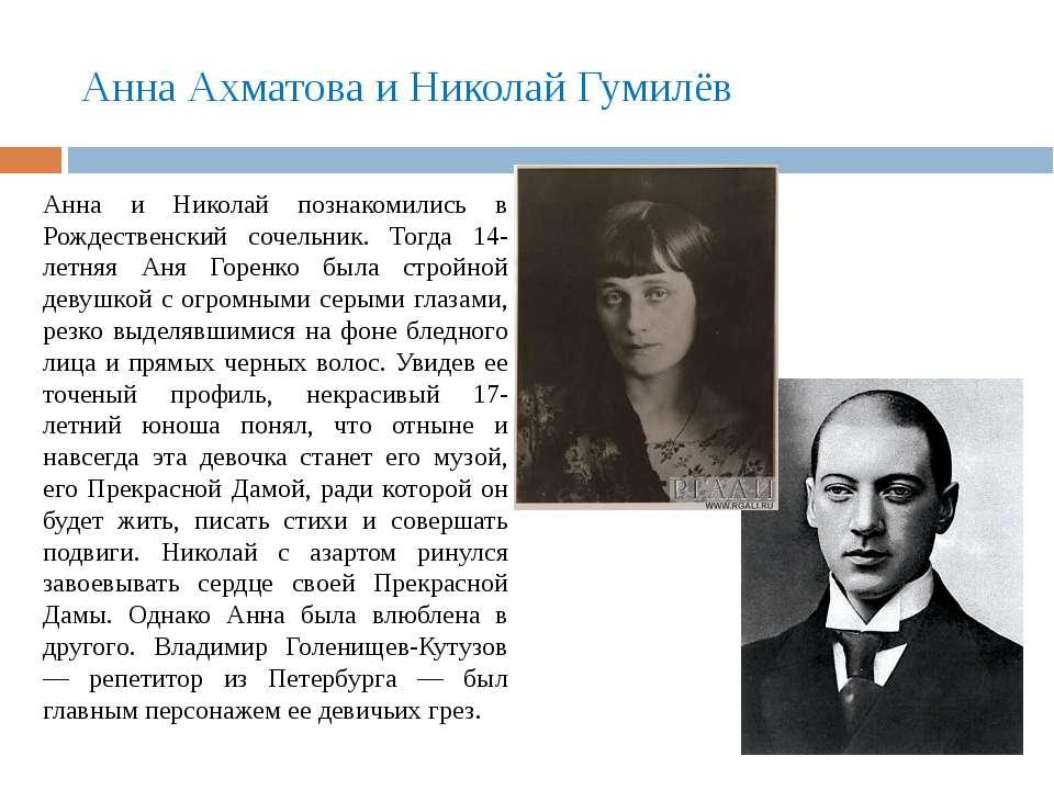 Анна Ахматова и Николай Гумилёв Анна и Николай познакомились в Рождественский...