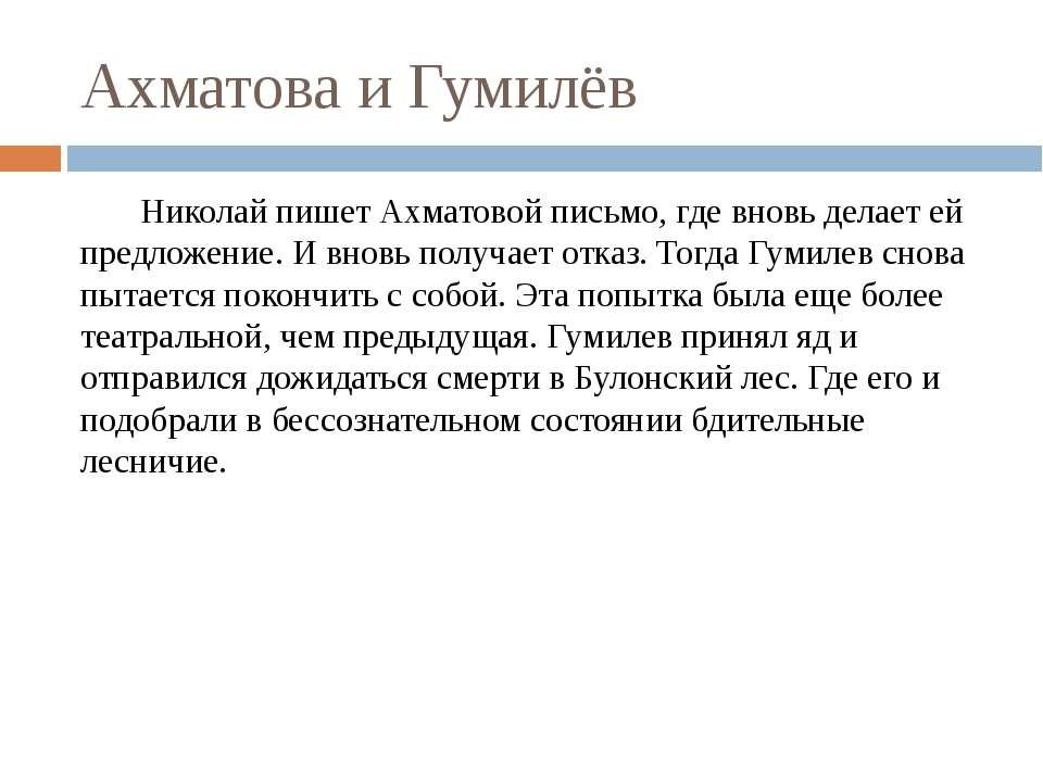Ахматова и Гумилёв Николай пишет Ахматовой письмо, где вновь делает ей предл...