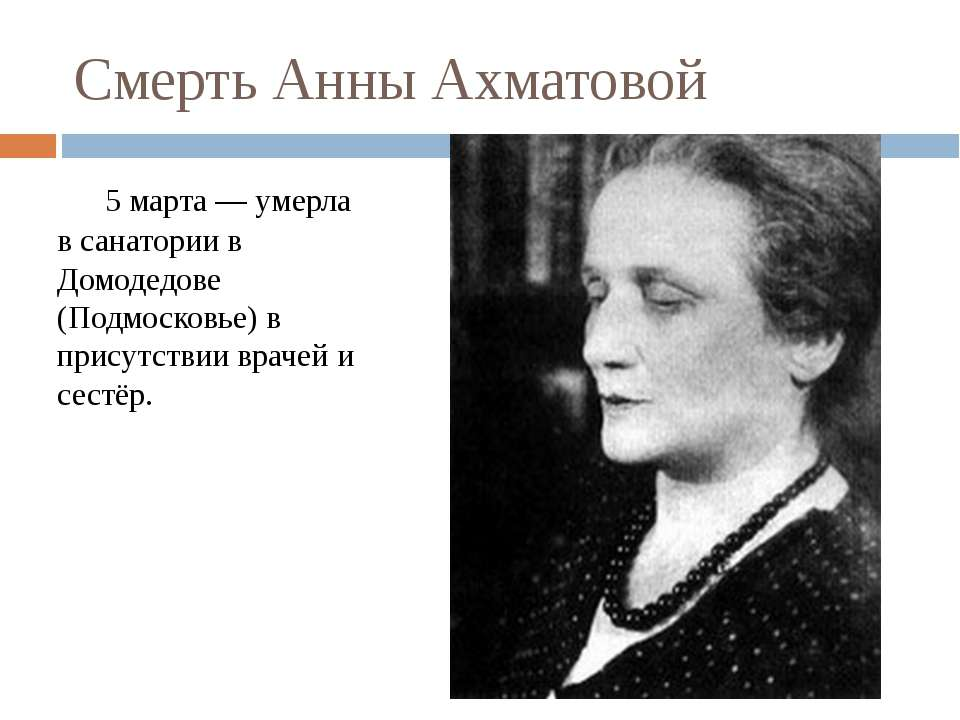 a biography of russian poet anna akhmatova