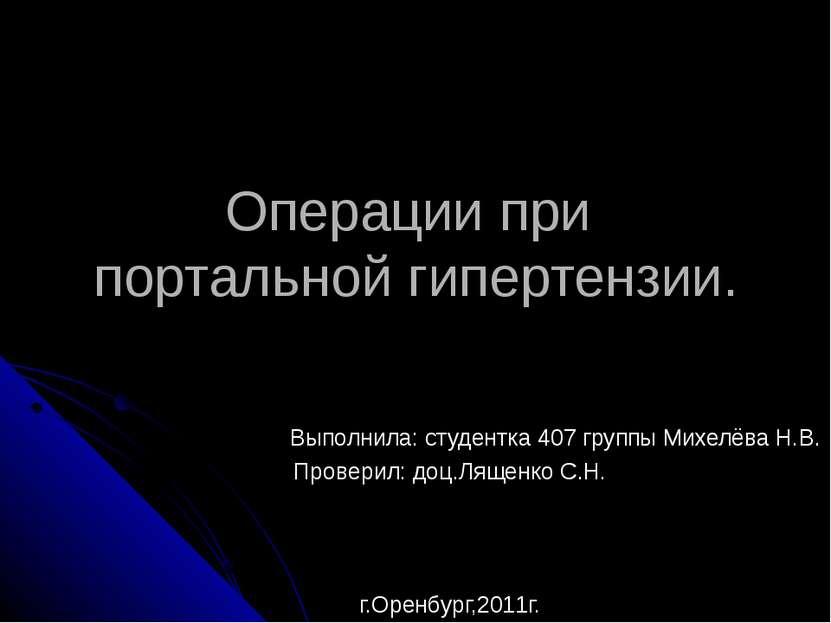 Операции при портальной гипертензии. Выполнила: студентка 407 группы Михелёва...