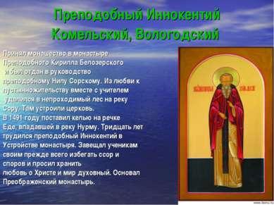 Преподобный Иннокентий Комельский, Вологодский Принял монашество в монастыре ...