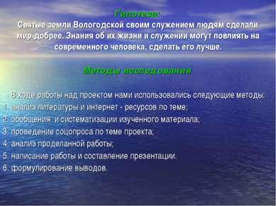 Гипотеза: Святые земли Вологодской своим служением людям сделали мир добрее. ...