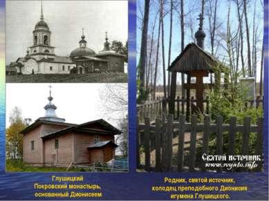 Глушицкий Покровский монастырь, основанный Дионисеем Родник, святой источник,...