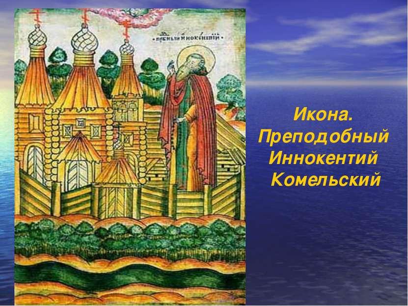 Икона. Преподобный Иннокентий Комельский
