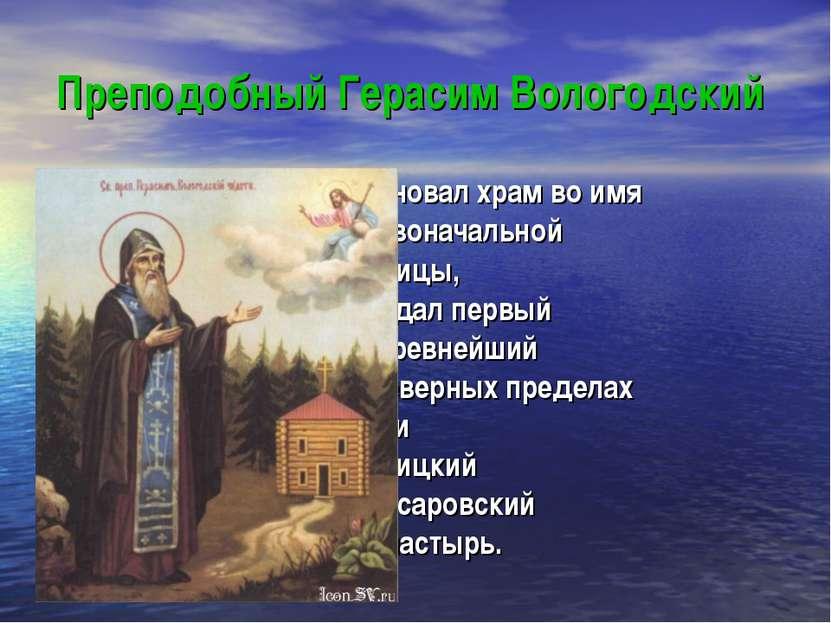 Преподобный Герасим Вологодский Основал храм во имя Живоначальной Троицы, соз...