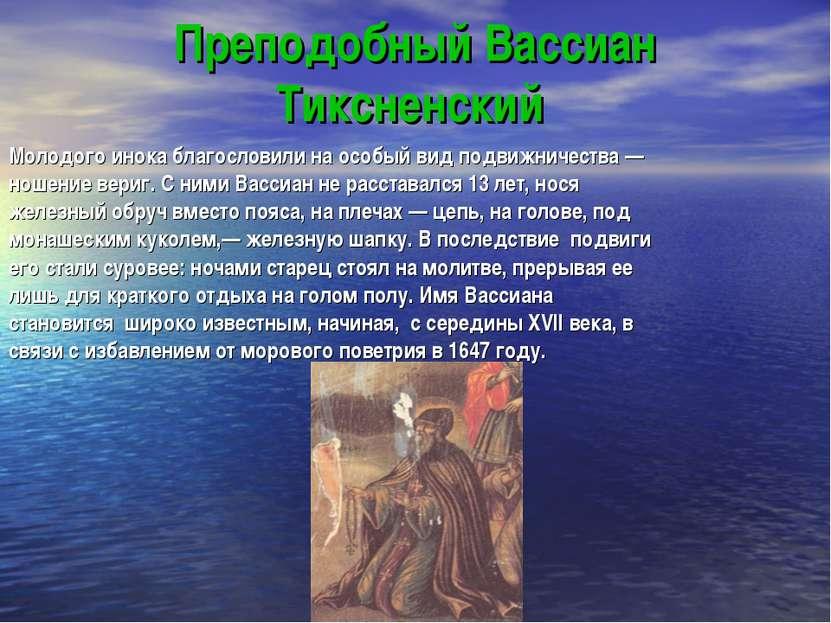Преподобный Вассиан Тиксненский Молодого инока благословили на особый вид под...