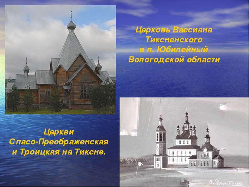 Церковь Вассиана Тиксненского в п. Юбилейный Вологодской области. Церкви Спас...