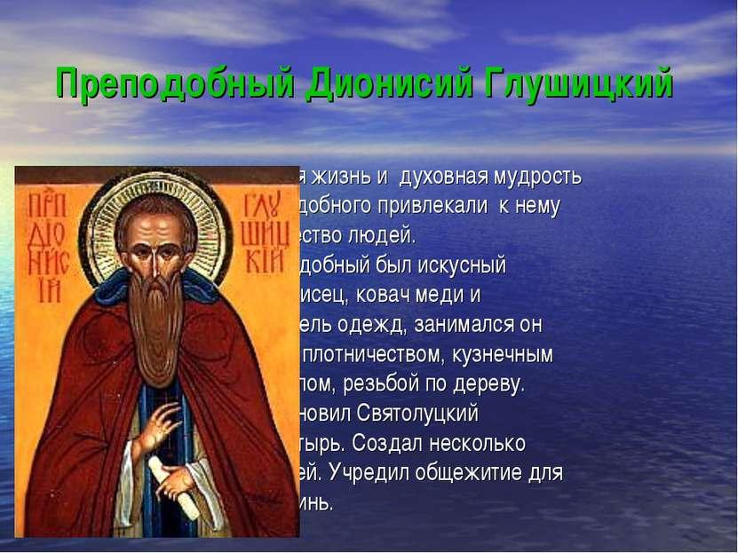Преподобный Дионисий Глушицкий Святая жизнь и духовная мудрость преподобного ...