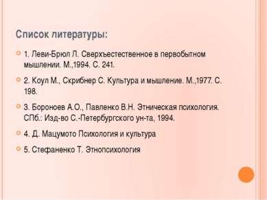 Список литературы: 1. Леви-Брюл Л. Сверхъестественное в первобытном мышлении....