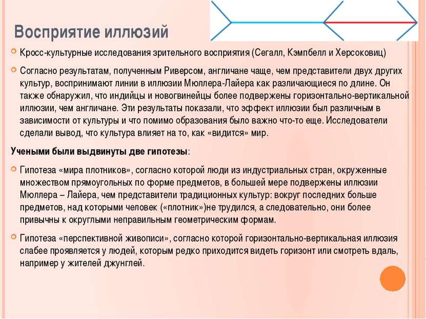 Восприятие иллюзий Кросс-культурные исследования зрительного восприятия (Сега...