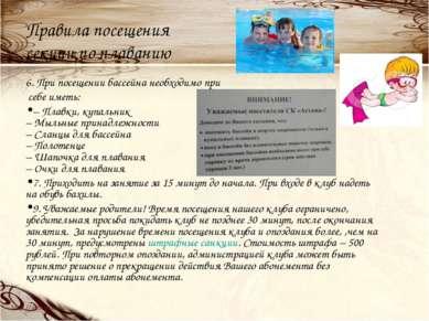 Правила посещения секции по плаванию 6. При посещении бассейна необходимо при...
