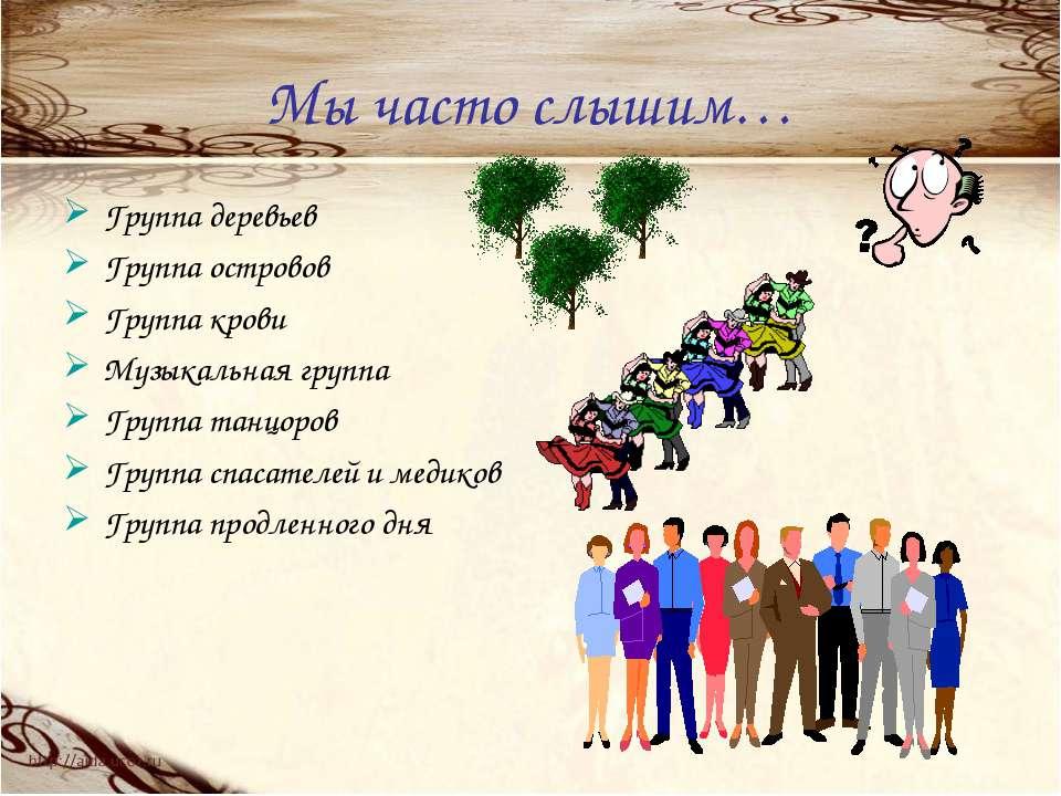 Мы часто слышим… Группа деревьев Группа островов Группа крови Музыкальная гру...