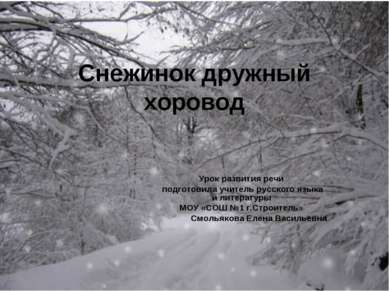 Снежинок дружный хоровод Урок развития речи подготовила учитель русского язык...
