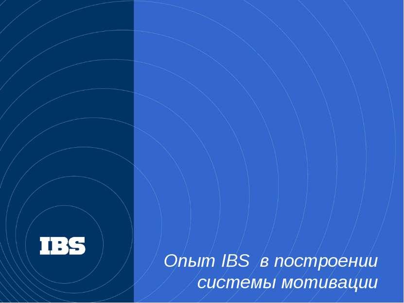 Опыт IBS в построении системы мотивации Управленческий консалтинг Бизнес-прил...