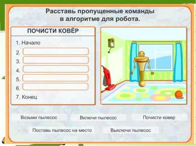 Задание для первой команды. Алгоритм «Почисти ковер» Начало Возьми пылесос Вк...