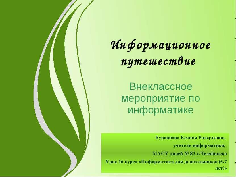 Информационное путешествие Внеклассное мероприятие по информатике Буравцова К...