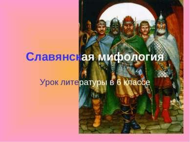 Славянская мифология Урок литературы в 6 классе