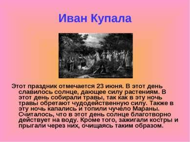 Иван Купала Этот праздник отмечается 23 июня. В этот день славилось солнце, д...