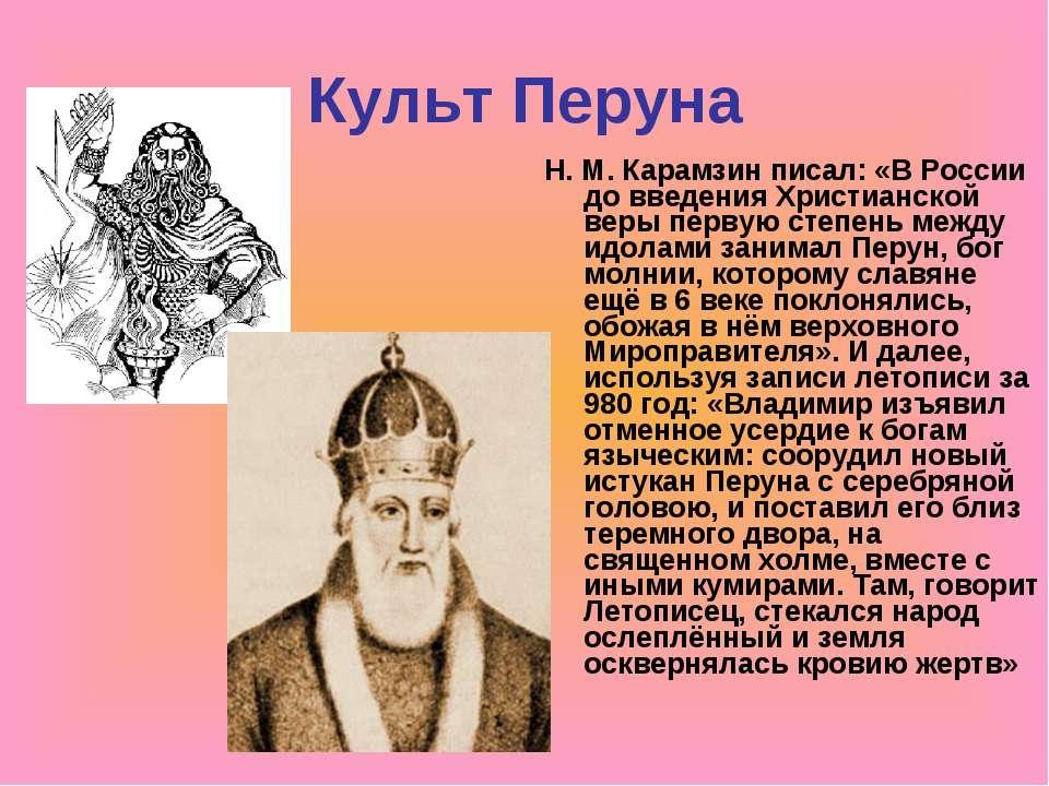 Культ Перуна Н. М. Карамзин писал: «В России до введения Христианской веры пе...