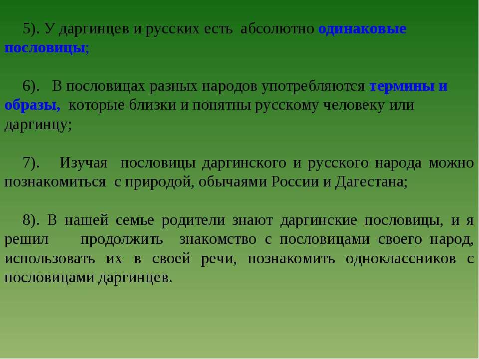 5). У даргинцев и русских есть абсолютно одинаковые пословицы; 6). В пословиц...