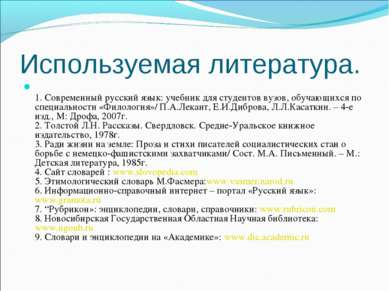 Используемая литература. 1. Современный русский язык: учебник для студентов в...