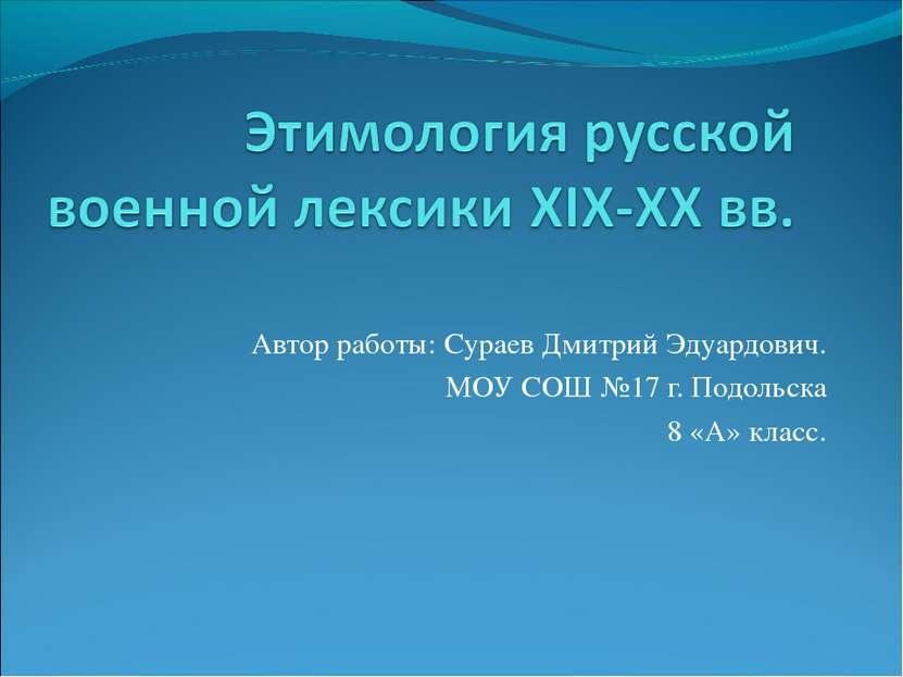 Автор работы: Сураев Дмитрий Эдуардович. МОУ СОШ №17 г. Подольска 8 «А» класс.