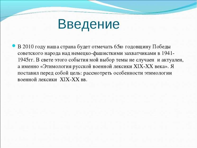 Введение В 2010 году наша страна будет отмечать 65ю годовщину Победы советско...
