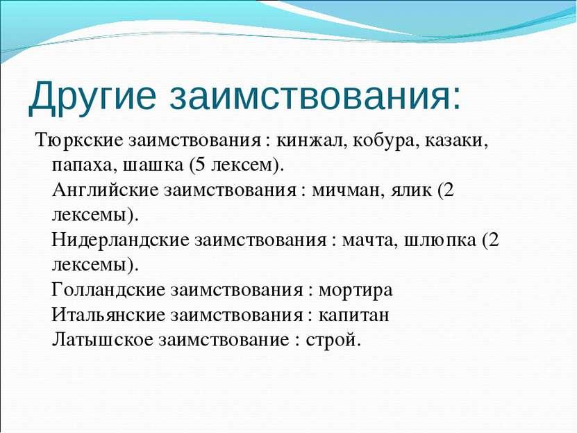 Другие заимствования: Тюркские заимствования : кинжал, кобура, казаки, папаха...