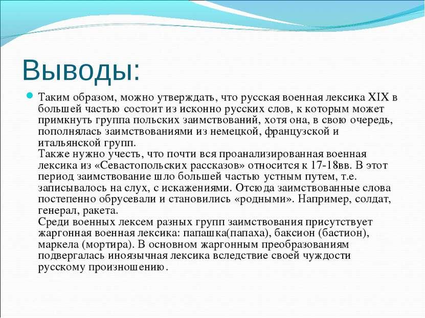 Выводы: Таким образом, можно утверждать, что русская военная лексика XIX в бо...