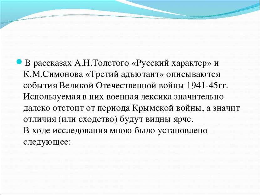 В рассказах А.Н.Толстого «Русский характер» и К.М.Симонова «Третий адъютант» ...