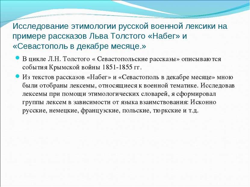 Исследование этимологии русской военной лексики на примере рассказов Льва Тол...