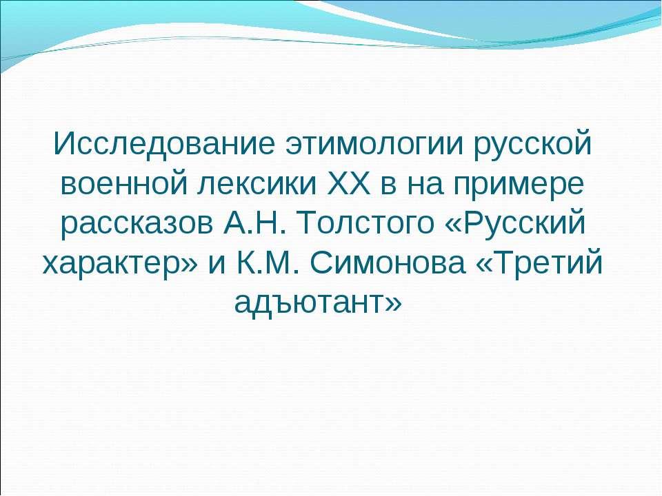 Исследование этимологии русской военной лексики XX в на примере рассказов А.Н...