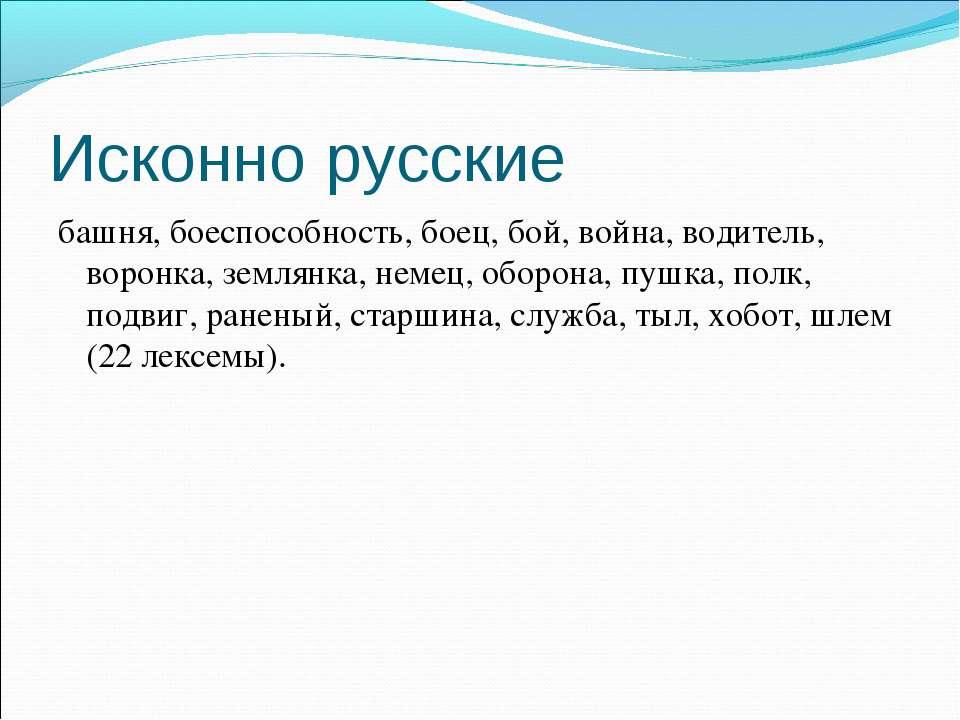 Исконно русские башня, боеспособность, боец, бой, война, водитель, воронка, з...