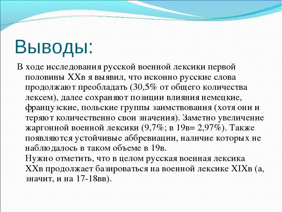 Выводы: В ходе исследования русской военной лексики первой половины XXв я выя...