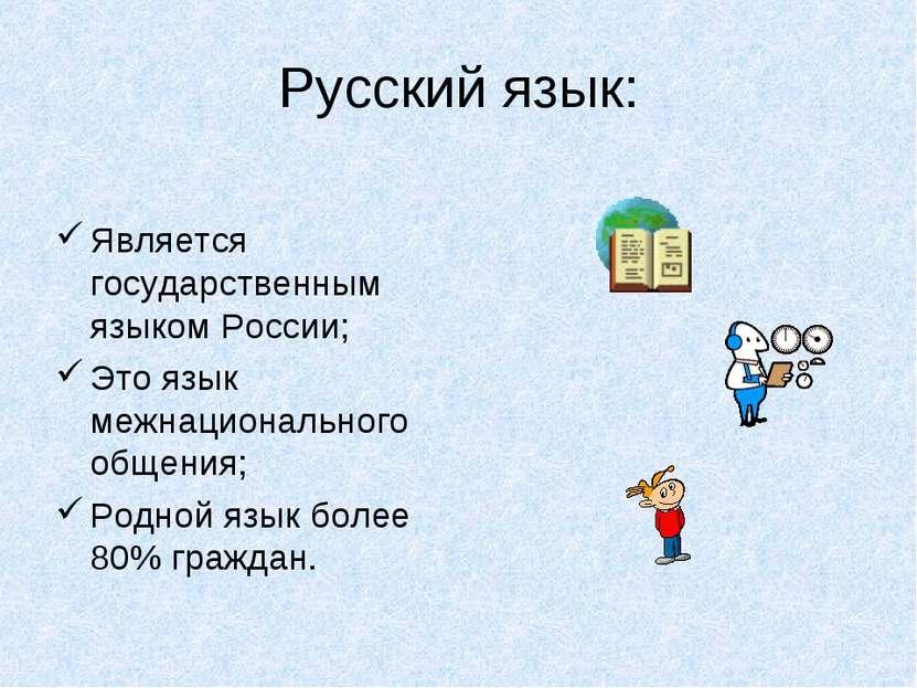 Русский язык: Является государственным языком России; Это язык межнационально...
