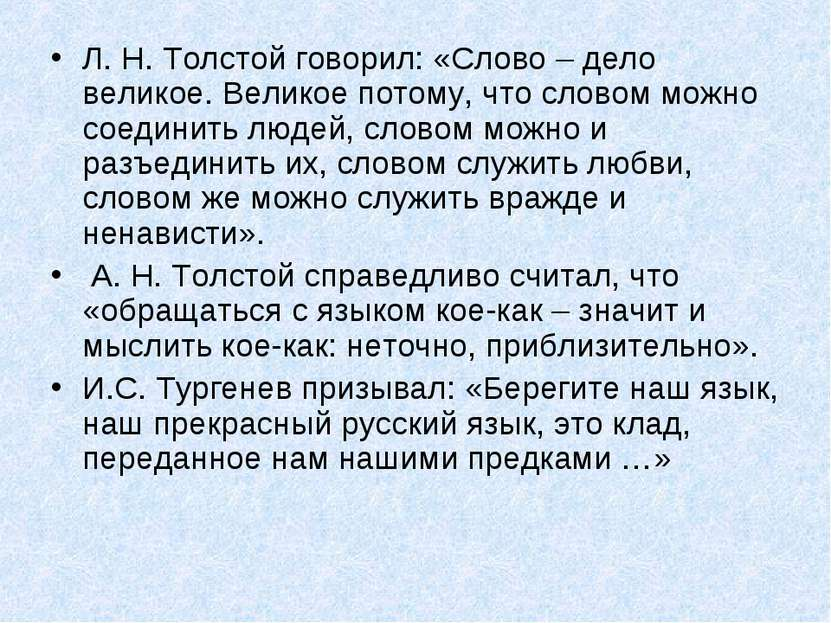 Л. Н. Толстой говорил: «Слово – дело великое. Великое потому, что словом можн...