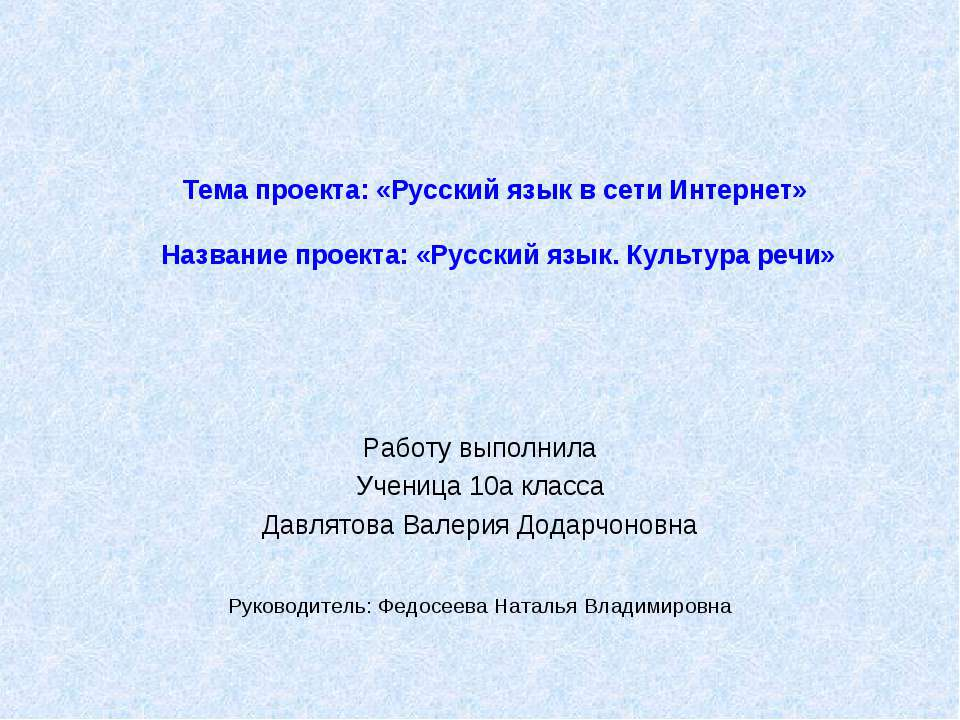 Тема проекта: «Русский язык в сети Интернет» Название проекта: «Русский язык....