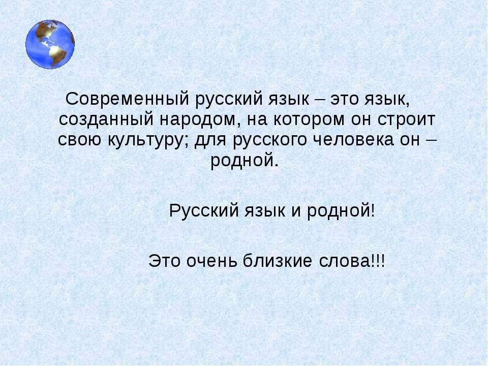 Современный русский язык – это язык, созданный народом, на котором он строит ...