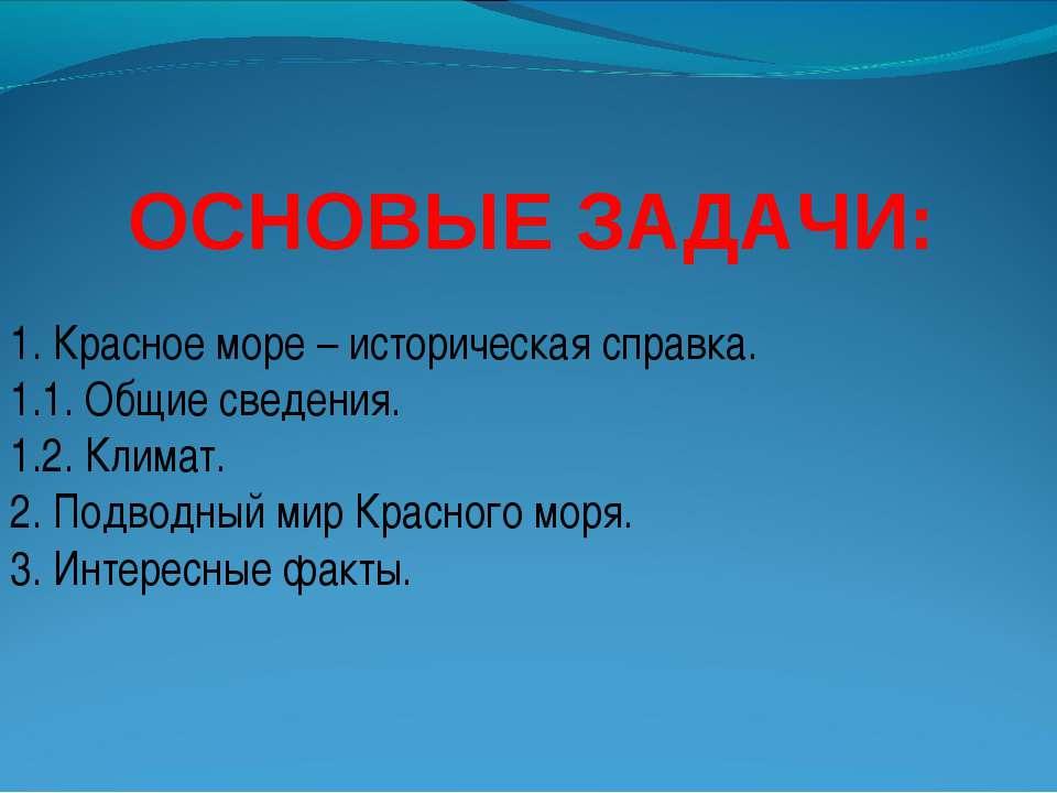 1. Красное море – историческая справка. 1.1. Общие сведения. 1.2. Климат. 2. ...