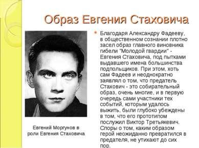 Образ Евгения Стаховича Благодаря Александру Фадееву, в общественном сознании...