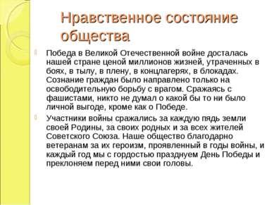 Нравственное состояние общества Победа в Великой Отечественной войне досталас...
