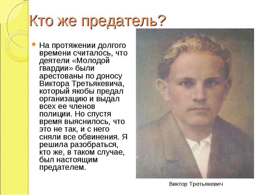 Кто же предатель? На протяжении долгого времени считалось, что деятели «Молод...