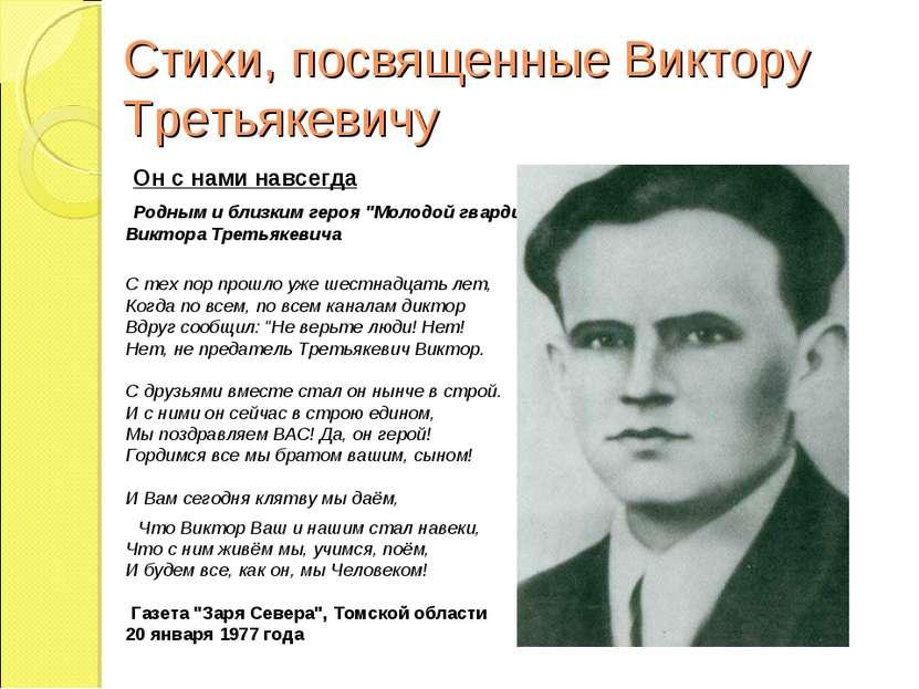 Стихи, посвященные Виктору Третьякевичу Он с нами навсегда Родным и близким г...