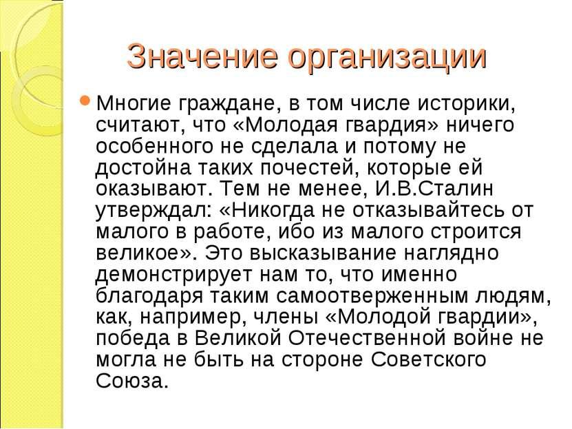 Значение организации Многие граждане, в том числе историки, считают, что «Мол...