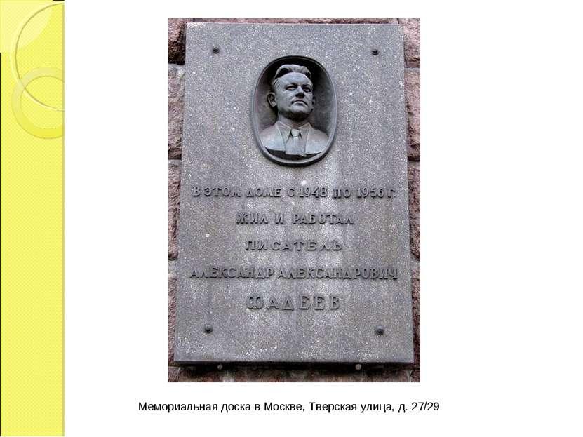 Мемориальная доска в Москве, Тверская улица, д. 27/29