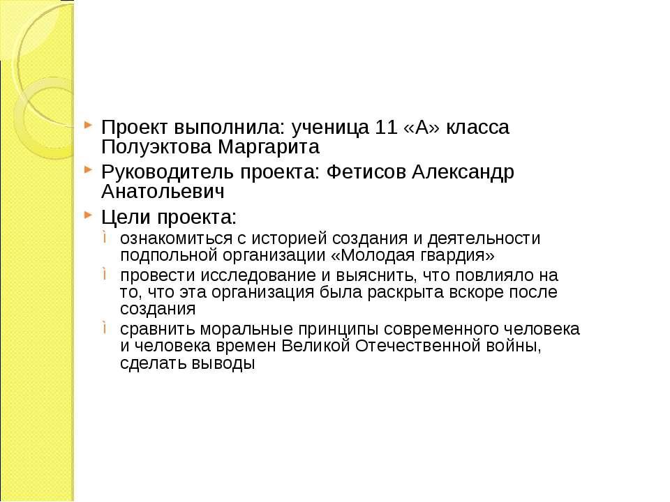 Проект выполнила: ученица 11 «А» класса Полуэктова Маргарита Руководитель про...
