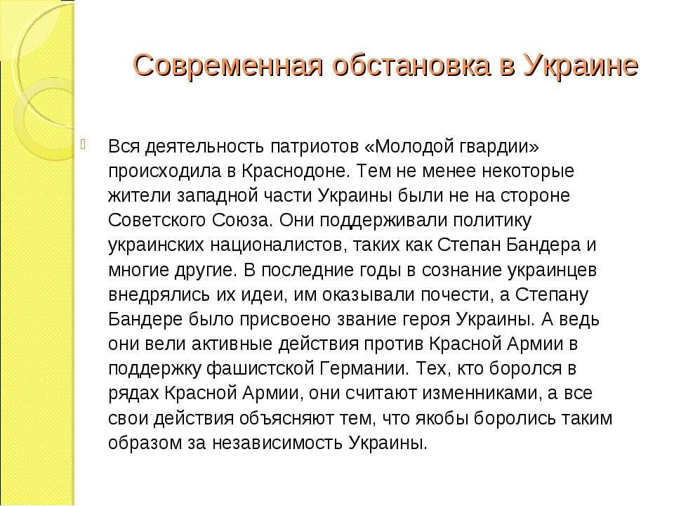 Современная обстановка в Украине Вся деятельность патриотов «Молодой гвардии»...