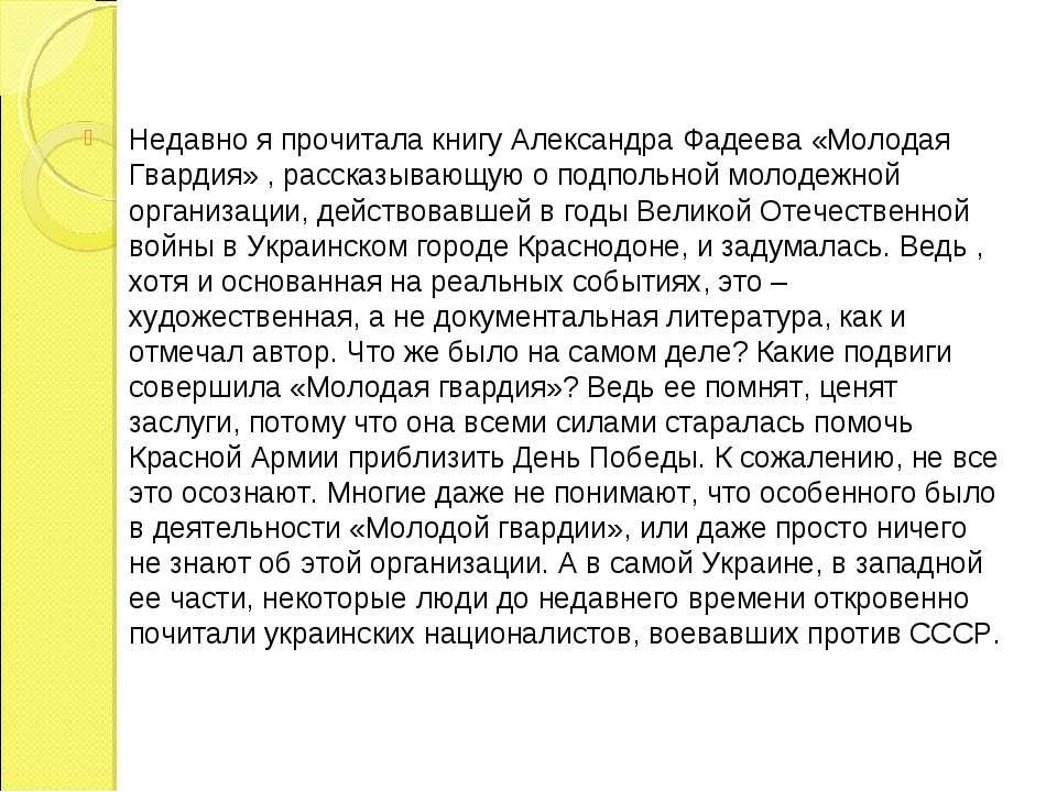 Недавно я прочитала книгу Александра Фадеева «Молодая Гвардия» , рассказывающ...